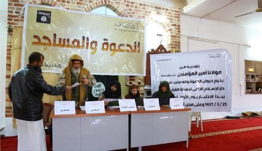 برگزاری مسابقه حفظ قرآن از سوی داعش در عراق