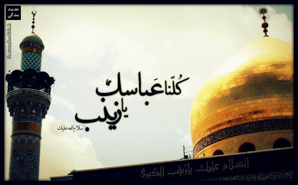 با تو ما را سینهها پرشور عشق –کلنا عباسِ زینب در دمشق