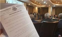 متن کامل سند سیاسی جدید جنبش مقاومت اسلامی حماس