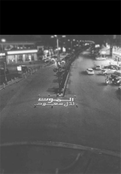 شعارنویسی «الموت لآل سعود» در بزرگراه ضاحیه، جنوب بیروت +عکس