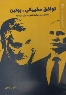 کتاب «توافق سلیمانی – پوتین» منتشر شد + عکس