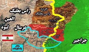 قلمون غربی سوریه به طور کامل آزاد شد/ ۹۰ درصد جرود عرسال آزاد شد + نقشه میدانی