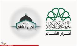 جنگ رسانهای القاعده و احرارالشام؛ دعوت برای انشقاق+عکس