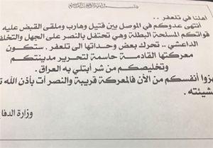 پخش اعلامیه در تلعفر توسط هواپیماهای عراقی