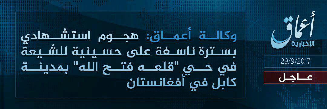 حمله انتحاری گروهک تروریستی داعش به حسینیه منطقه قلعه فتحالله کابل