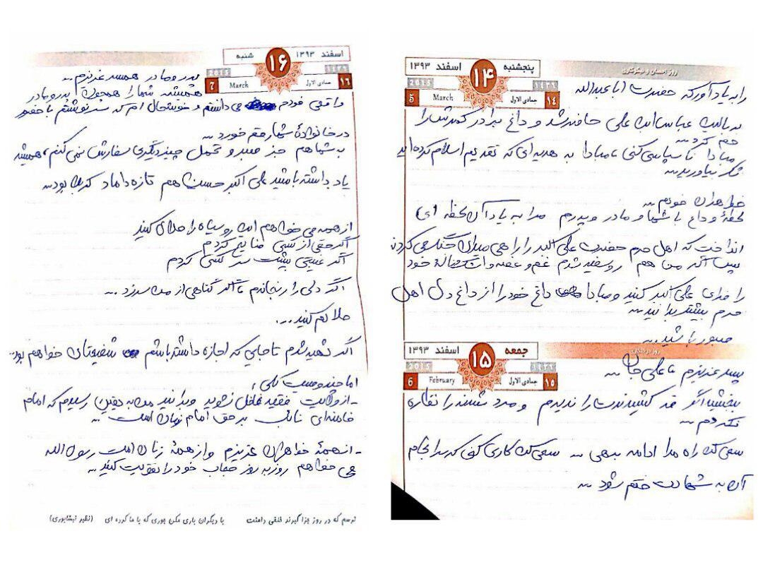وصیتنامه شهید حججی ۳