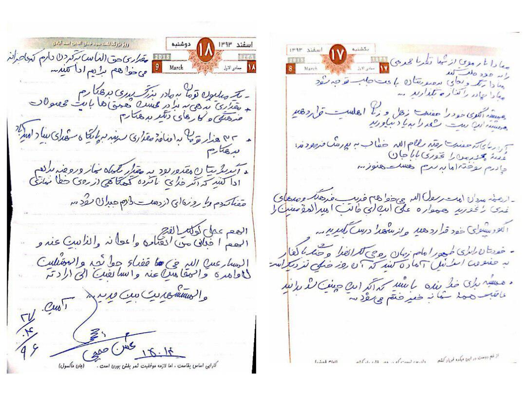 وصیتنامه شهید حججی ۴