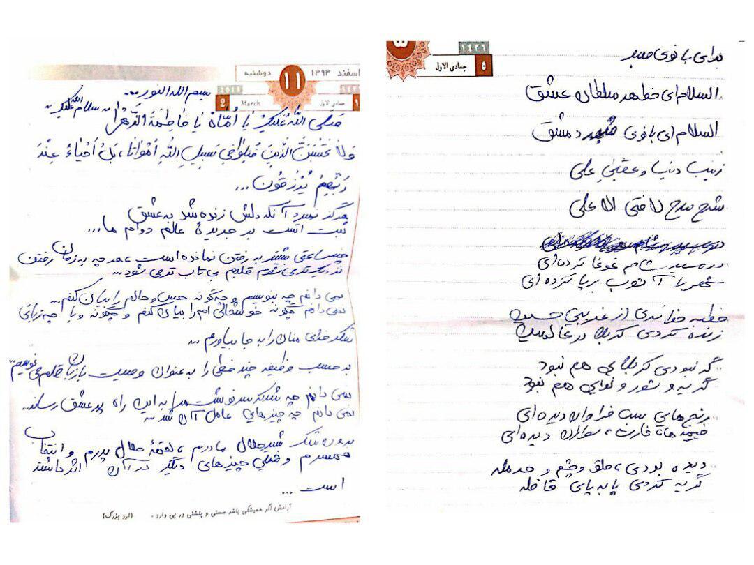 وصیتنامه شهید حججی