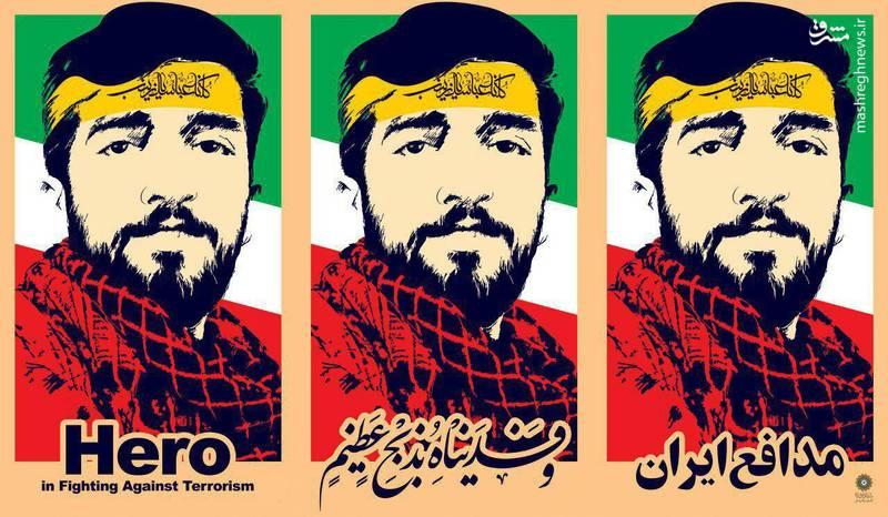 عکس/ پوستر جالب شهید حججی در مراسم تشییع