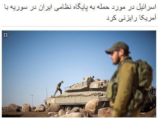 اسرائیل در مورد حمله به پایگاه نظامی ایران در سوریه با آمریکا رایزنی کرد