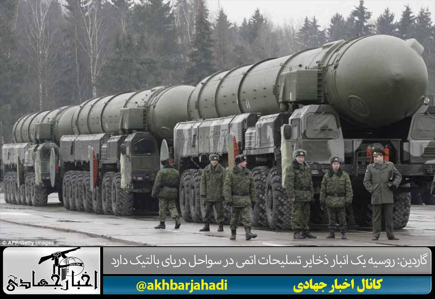 گاردین: روسیه یک انبار ذخایر تسلیحات اتمی در سواحل دریای بالتیک دارد