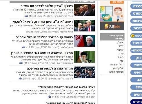 رسانههای صهیونیستی در یک نگاه اعتراف به شکست تلاشها برای برهم زدن ثبات ایران؛ رویای اسرائیل دور از دسترس است