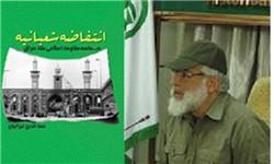 لقب منافقین به کسی که زنش را به مسعود رجوی هدیه کرد
