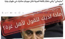 خبر پخش زنده سخنرانی سردار سلیمانی در غزه، صهیونیستها را دستپاچه کرد