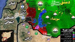 آخرین تحولات میدانی استان درعا ۵ روز پس از شروع عملیات نیروهای ارتش/ شاهرگ اقتصادی جنوب سوریه در آستانه آزادی + نقشه میدانی