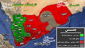آخرین تحولات میدانی یمن؛ پیشروی نیروهای ارتش و انصارالله در شمال استان صعده و جنوب عربستان + نقشه میدانی