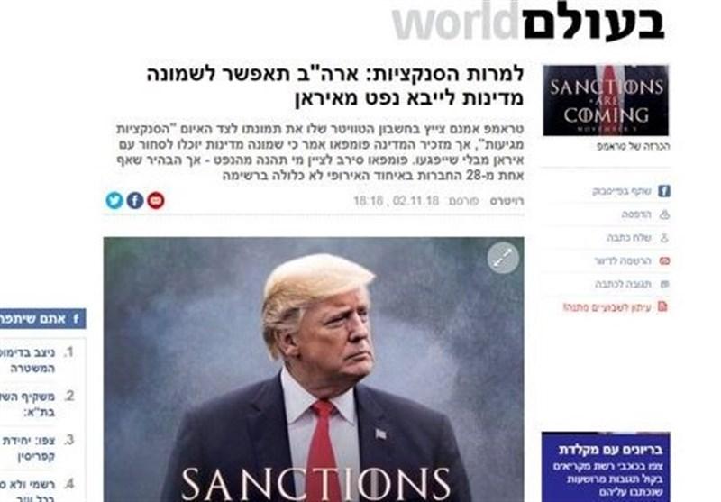 رسانههای اسرائیلی در یک نگاه|حفظ معادلات بازدارندگی با تلآویو؛ باقیماندن شکافهای وسیع در تحریمهای ایران