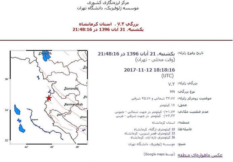 آیا زلزله کرمانشاه کار نهادهای نظامی است؟