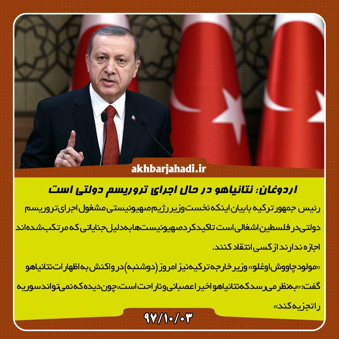 اردوغان: نتانیاهو در حال اجرای تروریسم دولتی است