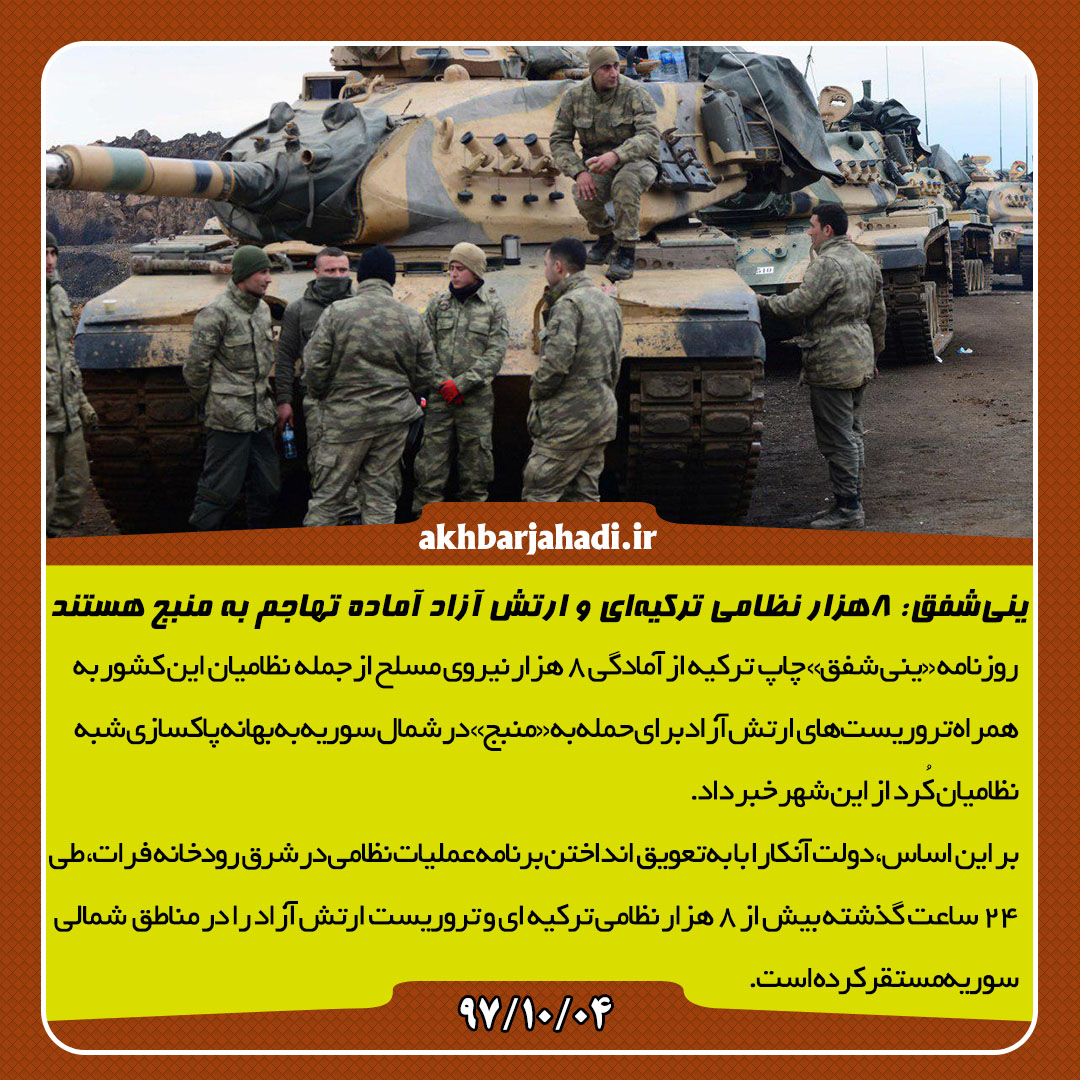ینیشفق: ۸هزار نظامی ترکیهای و ارتش آزاد آماده تهاجم به منبج هستند