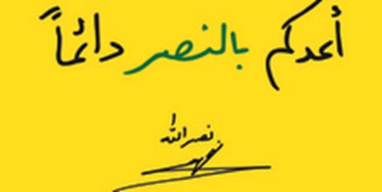 افزایش نفوذ حزبالله؛ تحلیل رویترز از موفقیت در سوریه و دولت جدید لبنان