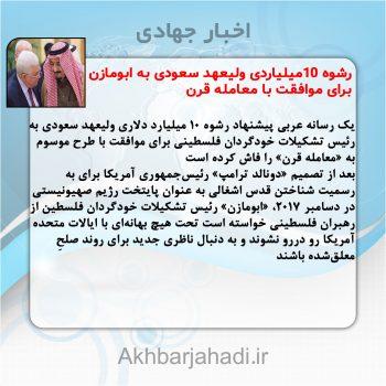 رشوه ۱۰میلیاردی ولیعهد سعودی به ابومازن برای موافقت با «معامله قرن»