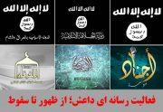 فعالیت رسانه ای داعش؛ از ظهور تا سقوط (قسمت اول)