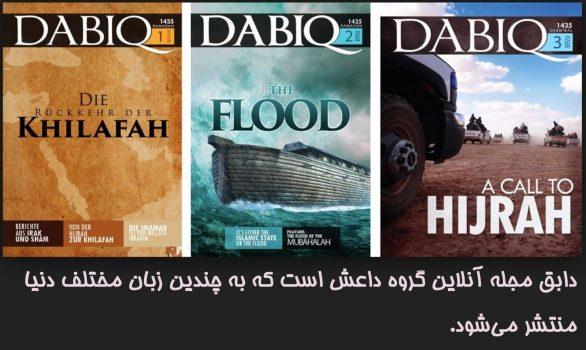 فعالیت رسانه ای داعش؛ از ظهور تا سقوط (قسمت سوم)