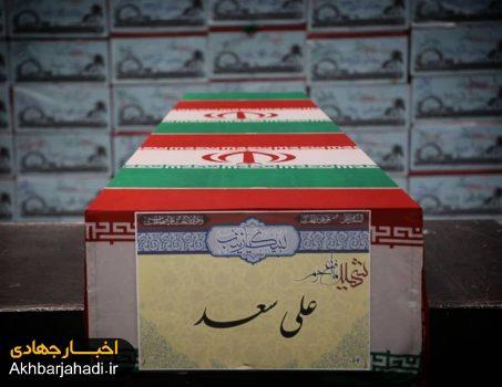 گزارش تصویری وداع با پیکر مطهر شهید مدافع حرم علی سعد در معراج شهدا