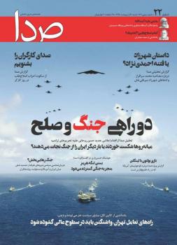 پژواک صدای آمریکا از حنجره یک نشریه ایرانی/ بازی جدید لیبرالها با مردم ایران!+عکس