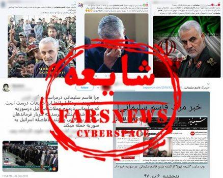 شایعاتی که علیه فرماندهان ایرانی منتشر شد +عکس
