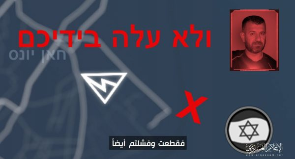 خنثی سازی عملیات جاسوسی رژیم صهیونیستی در غزه