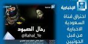 فیلم | یمنیها، تلویزیون عربستان سعودی را هک کردند