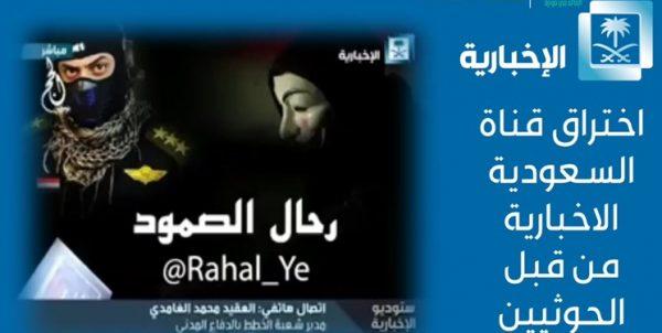 فیلم   یمنیها، تلویزیون عربستان سعودی را هک کردند
