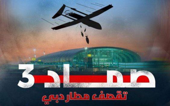 تسخیر آسمان سعودی با پهپادهای یمنی/ خبر انصارالله ازغافلگیریهای بزرگ