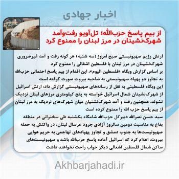 از بیم پاسخ حزبالله؛ تلآویو رفتوآمد شهرکنشینان در مرز لبنان را ممنوع کرد