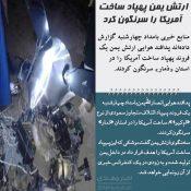 ارتش یمن پهپاد ساخت آمریکا را سرنگون کرد