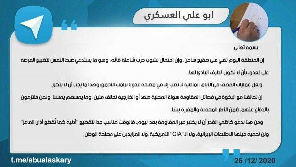 بیانیه ابوعلی العسکری فرمانده ارشد نیروهای کتائب حزب الله عراق