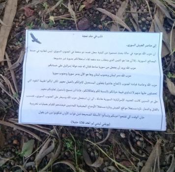 اعلامیههای صهیونیستها علیه حزبالله بر فراز قنیطره سوریه